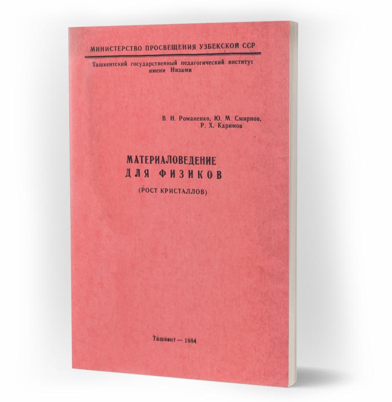 Материаловедение для физиков: учебное пособие.